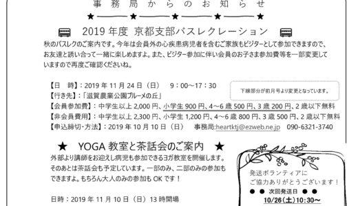 KOKORO10月号(vol.212)