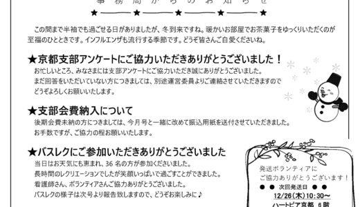 KOKORO12月号(vol.214)