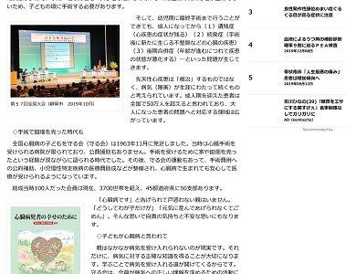 守る会の紹介が「時事メディカル」で掲載されました。