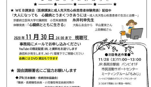KOKORO11月号(vol.225)