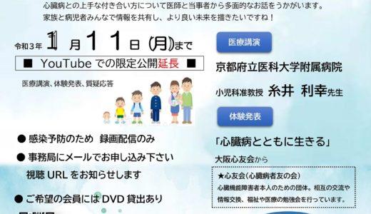 WEB講演会【公開期間延長】