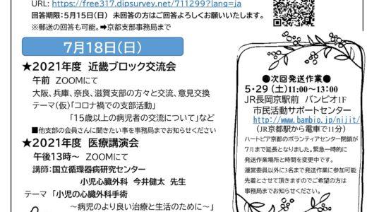 KOKORO5月号(vol.231)
